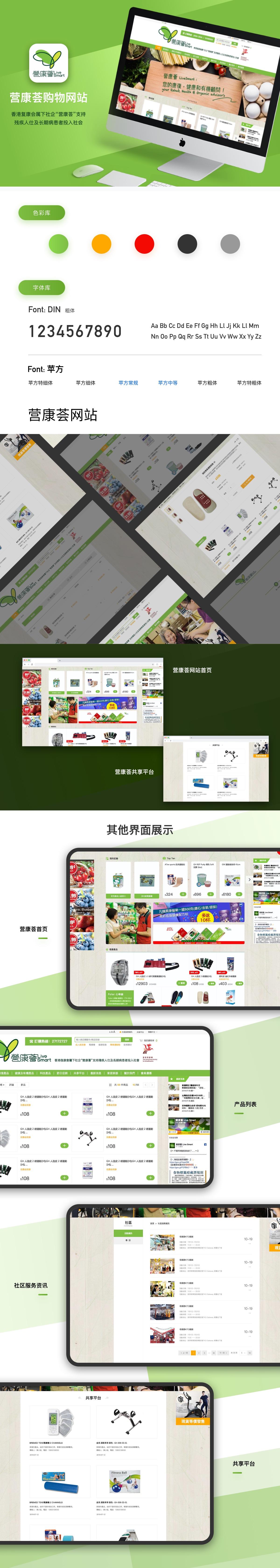 案例-营康荟网站.jpg