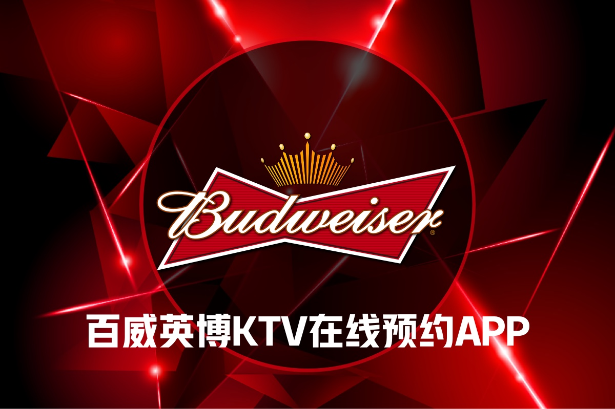 Budweiser KTV booking app
